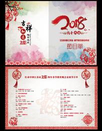 水彩中国风2018年会节目单