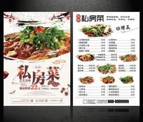 私房菜菜谱设计