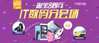 淘宝周年数码banner设计