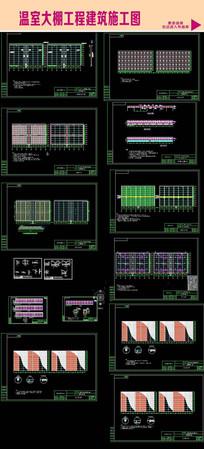 温室大棚工程建筑施工图