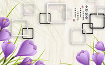 现代素雅紫色花朵花纹背景墙