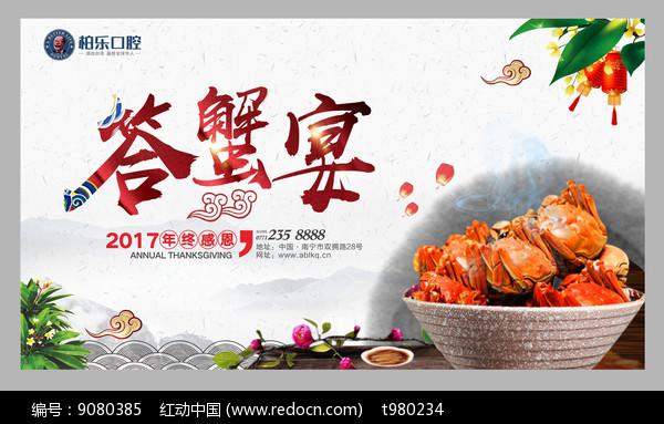 螃蟹宴背景海报设计图片