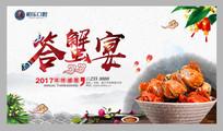 螃蟹宴背景海报设计