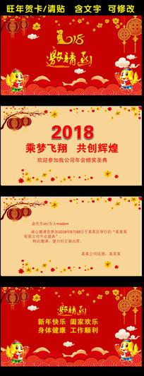 新年贺卡邀请函PPT动态模板
