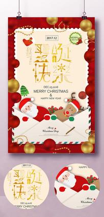 信纸圣诞节海报0