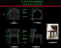 新中式餐椅CAD图纸
