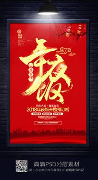 喜庆年夜饭预订宣传海报