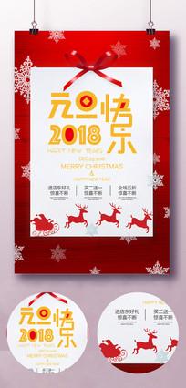 喜庆元旦圣诞海报