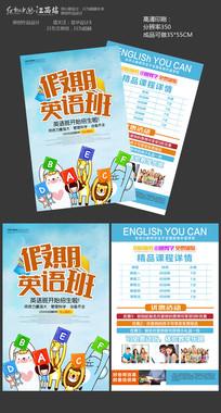 英语班招生宣传单设计