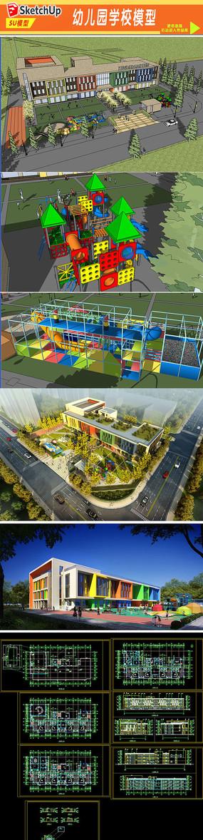 幼儿园学校建筑设计模型