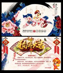 中国风2018年春节贺卡设计
