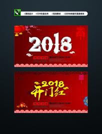 中国味2018开门红海报