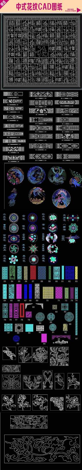 中式花纹CAD图块