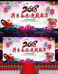 2018彩墨新年舞台背景