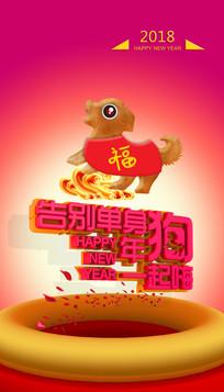 2018狗年春节海报