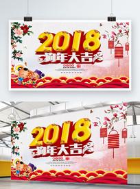 2018狗年大吉新年背景海报