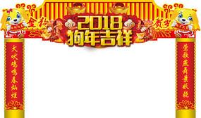 2018狗年龙门架设计
