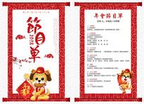 2018狗年晚会节目单