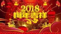 2018狗年喜庆开场视频素材