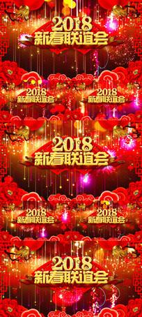 2018新春联谊会春晚舞台