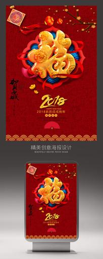 2018新年福字海报设计