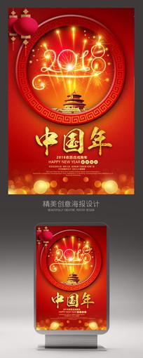 2018中国年海报设计