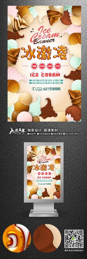 冰激凌甜筒促销海报