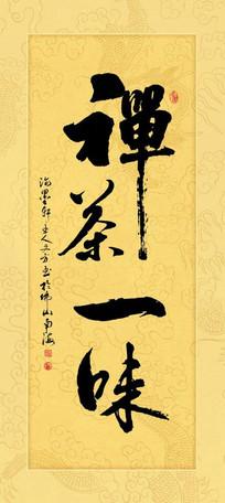 禅茶一味原创书法作品装饰画