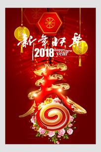 春节新年海报设计