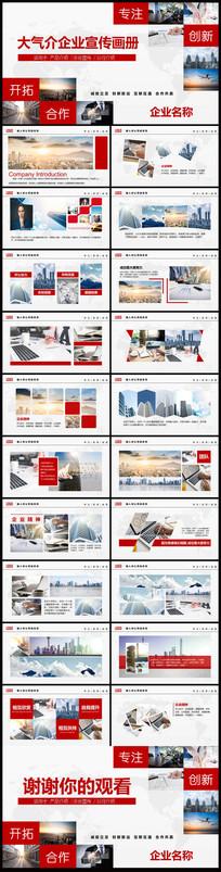 大气红色企业画册宣传PPT