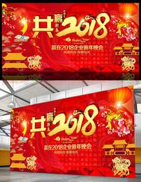 共赢2018新年晚会背景