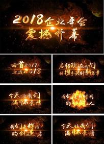 火焰震撼恢宏大气金字年会开场视频