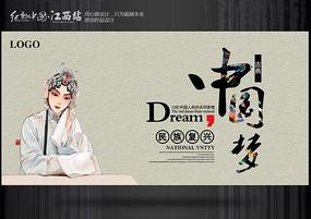 简约中国梦展板设计