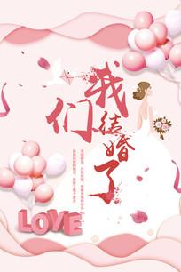 剪纸风创意婚庆海报