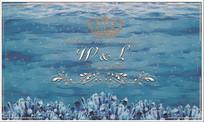 蓝色海洋主题婚礼形象墙