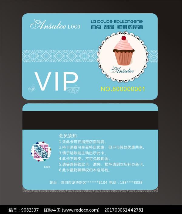 蓝色简约蛋糕店会员卡图片