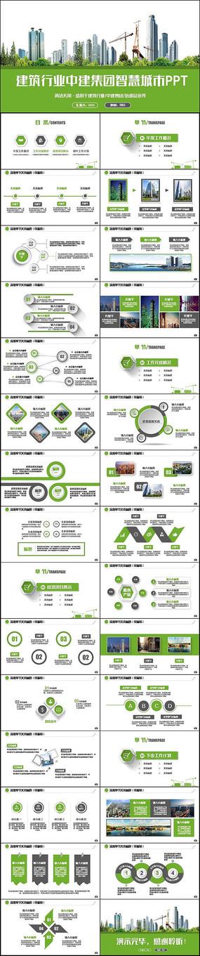 绿色建筑行业中建集团PPT pptx