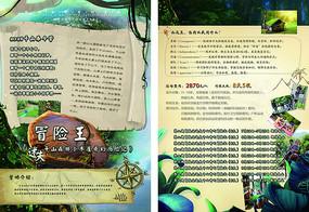 冒险王森林探险记旅游宣传单