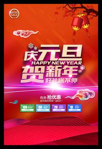庆元旦贺新年活动海报