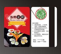 日本寿司自助餐饮VIP卡