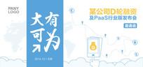 商务发布会海报邀请函AI矢量素材