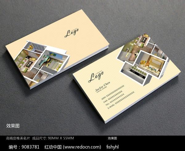 时尚装饰公司名片设计图片