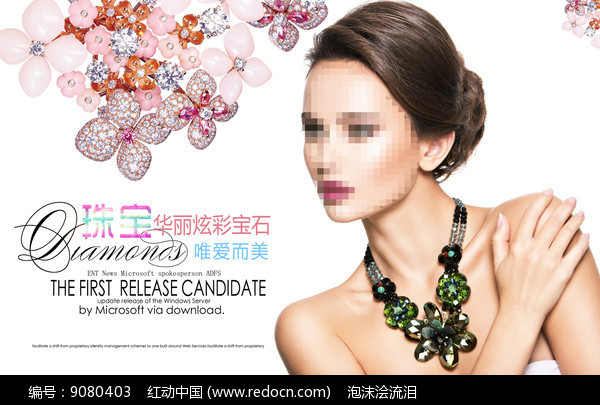 时尚珠宝海报图片