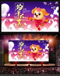 手绘2018新春狗年海报