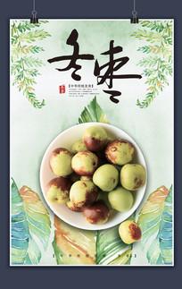水彩风格冬枣水果海报