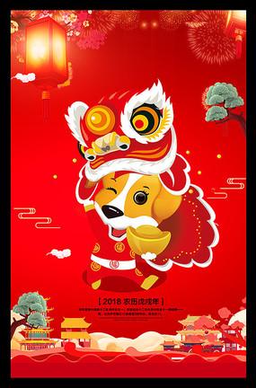 旺福狗年2018狗年海报