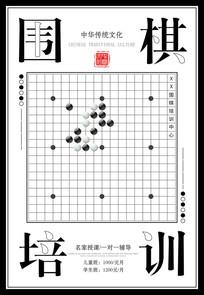 围棋培训创意海报设计