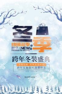 小清新情暖冬季商场促销海报