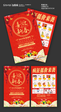 新春超市促销宣传单