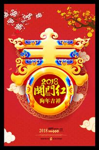 新年快乐2018狗年海报展板